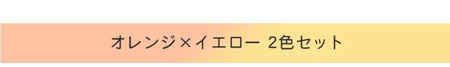 オレンジ×イエロー