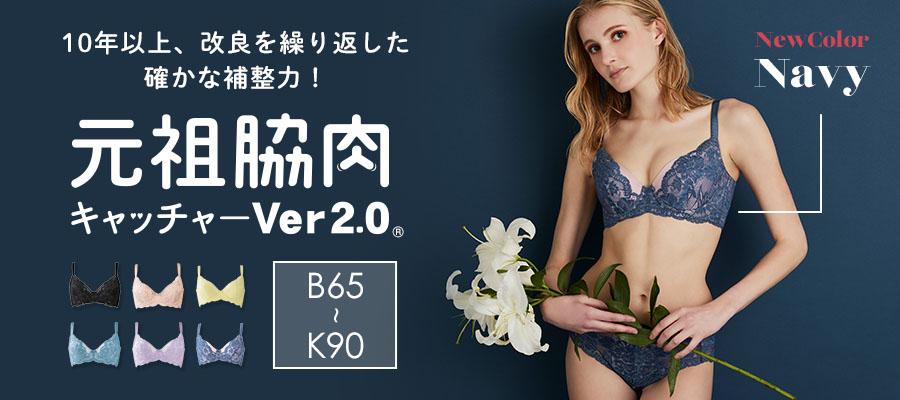 元祖脇肉キャッチャーVer2.0