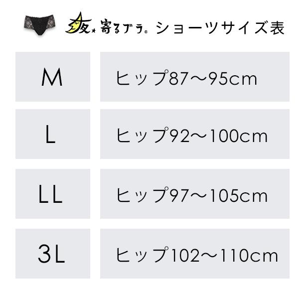 夜寄るブラショーツサイズ表