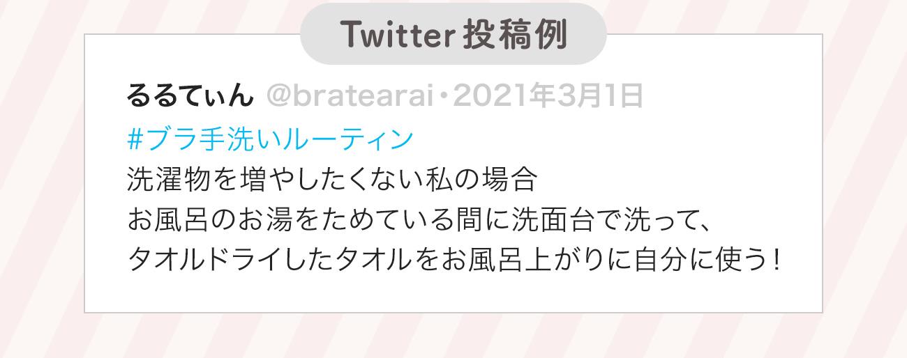 Twitter投稿例