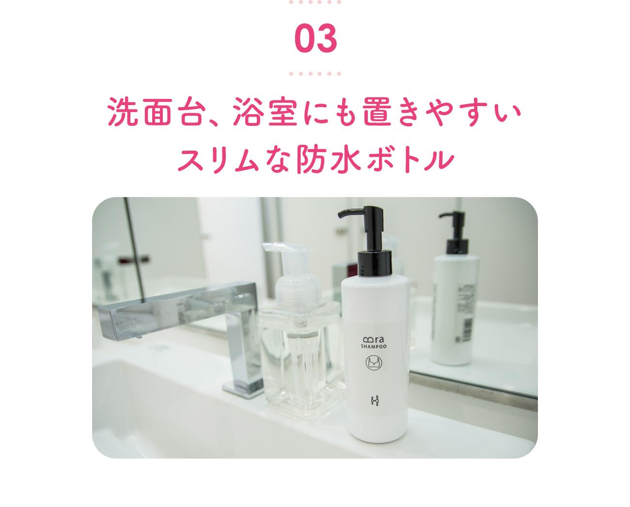 03 洗面台、浴室にも置きやすいスリムな防水ボトル