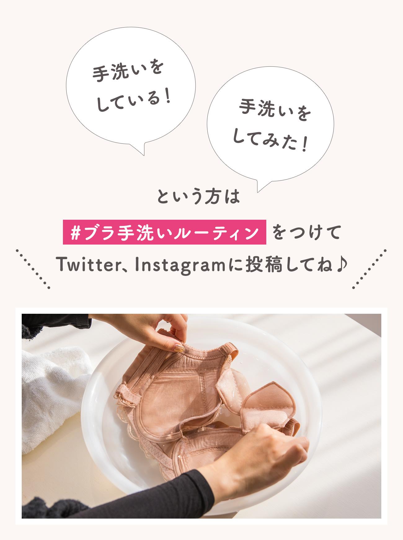手洗いをしている!手洗いをしてみた!という方は#ブラ手洗いルーティンをつけてTwitter、Instagramに投稿してね♪