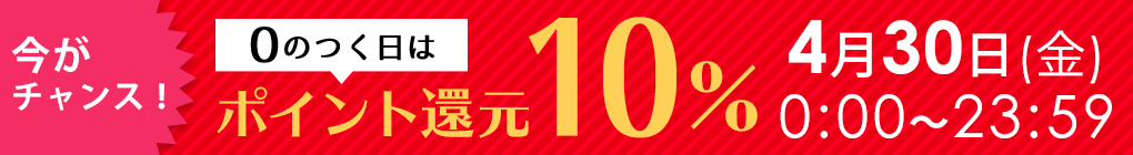 HEAVEN Japan公式オンラインショップは0のつく日はポイント10倍!