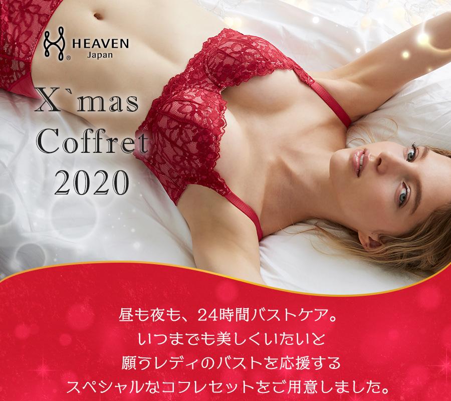 クリスマスコフレ2020