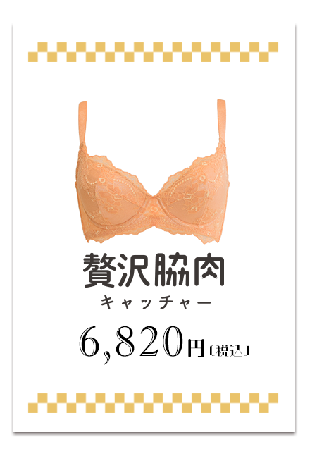 オレンジの贅沢脇肉キャッチャー