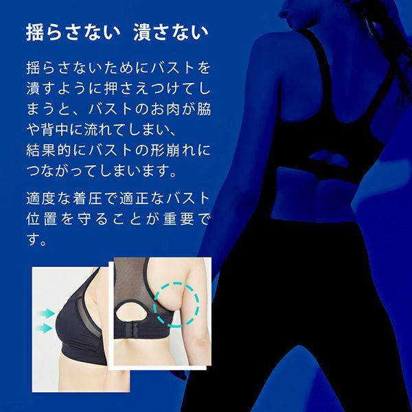運動時のバストの揺れは下垂や型崩れの原因になるので適度な着圧で適正なバスト位置にすることが大切