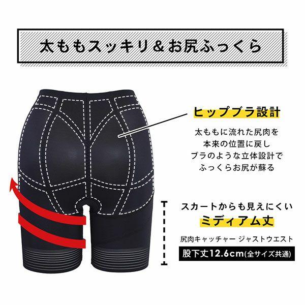 ヒップブラ設計:太ももに流れた尻肉を本来の位置に戻し、ブラのような立体設計でふっくらお尻に。スカートからも見えにくいミディアム丈