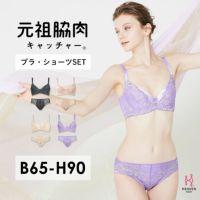 元祖脇肉キャッチャーVer2.0 ブラ・ショーツSET B~Iカップの大きいサイズ対応。